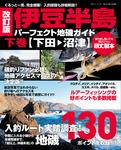 改訂版 伊豆半島パーフェクト地磯ガイド 下巻[下田→沼津]-電子書籍