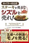 ステーキを売るなシズルを売れ!-電子書籍