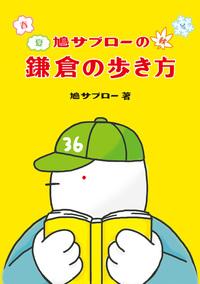 鳩サブローの春夏秋冬 鎌倉の歩き方-電子書籍