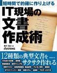 短時間で的確に作り上げる IT現場の文書作成術-電子書籍