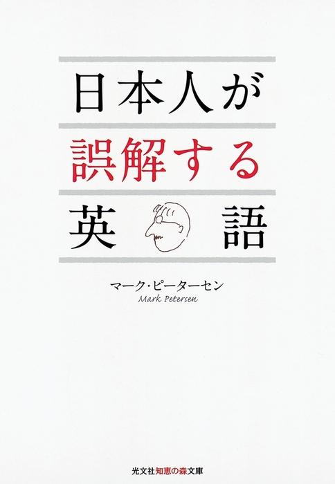 日本人が誤解する英語拡大写真