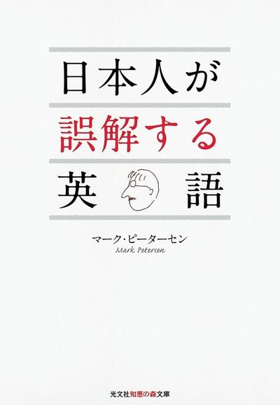 日本人が誤解する英語-電子書籍
