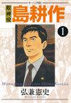 【20%OFF】取締役 島耕作【期間限定1~8巻セット】-電子書籍