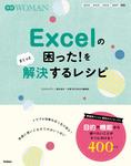 Excelの困った!をさくっと解決するレシピ-電子書籍