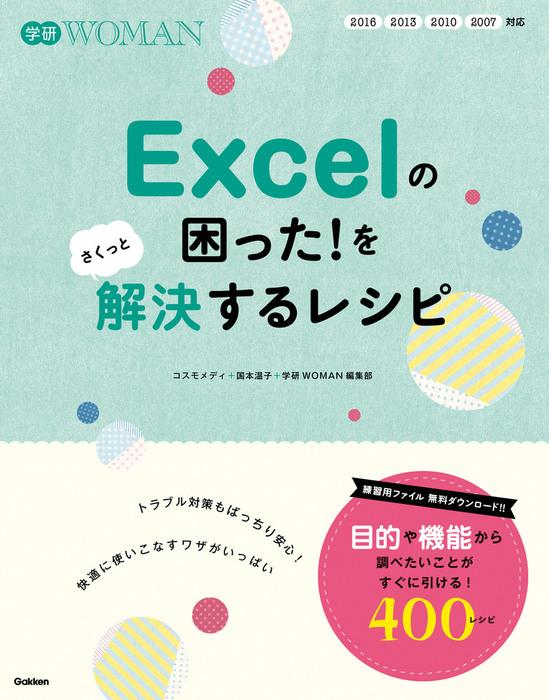 Excelの困った!をさくっと解決するレシピ拡大写真