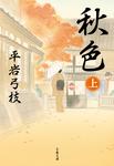 秋色(上)-電子書籍