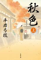 秋色(文春文庫)