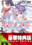 Only Sense Online 白銀の女神 ―オンリーセンス・オンライン―〈電子特別版〉-電子書籍