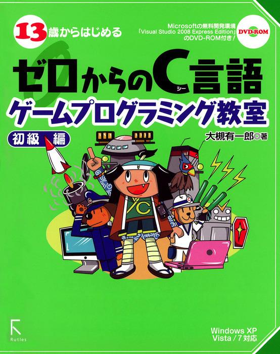 13歳からはじめるゼロからのC言語ゲームプログラミング教室 初級編―Windows XP/Vista/7対応拡大写真