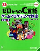 ゲームプログラミングシリーズ