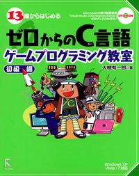 13歳からはじめるゼロからのC言語ゲームプログラミング教室 初級編―Windows XP/Vista/7対応-電子書籍