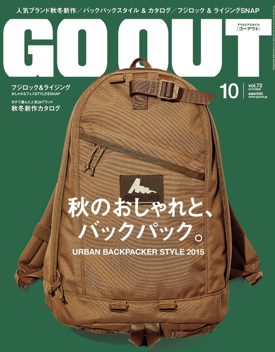 OUTDOOR STYLE GO OUT 2015年10月号 Vol.72拡大写真