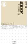 柳田国男 ──知と社会構想の全貌-電子書籍