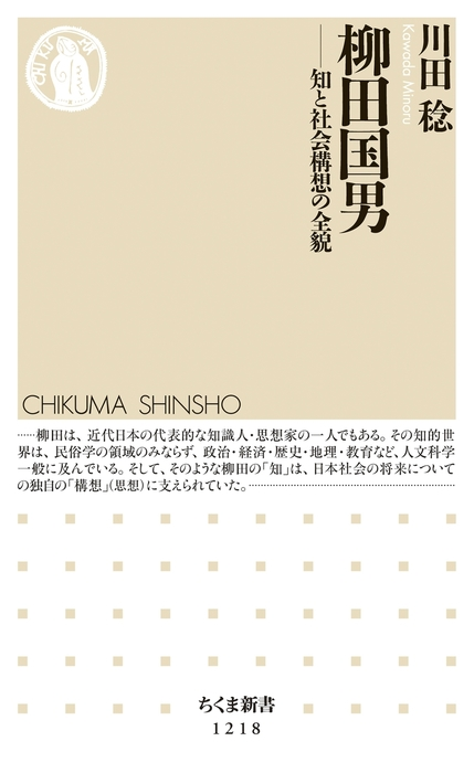 柳田国男 ──知と社会構想の全貌拡大写真