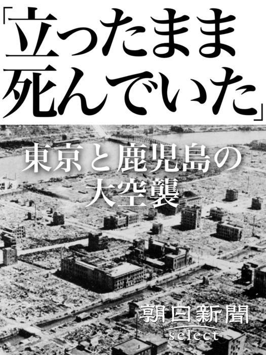 「立ったまま死んでいた」 東京と鹿児島の大空襲拡大写真