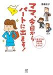 ママ 今日からパートに出ます! 15年ぶりの再就職コミックエッセイ-電子書籍