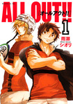 ALL OUT!!(1)-電子書籍