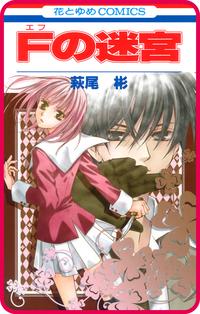 【プチララ】Fの迷宮 story01-電子書籍