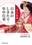 大人の常識 日本のしきたり・年中行事-電子書籍