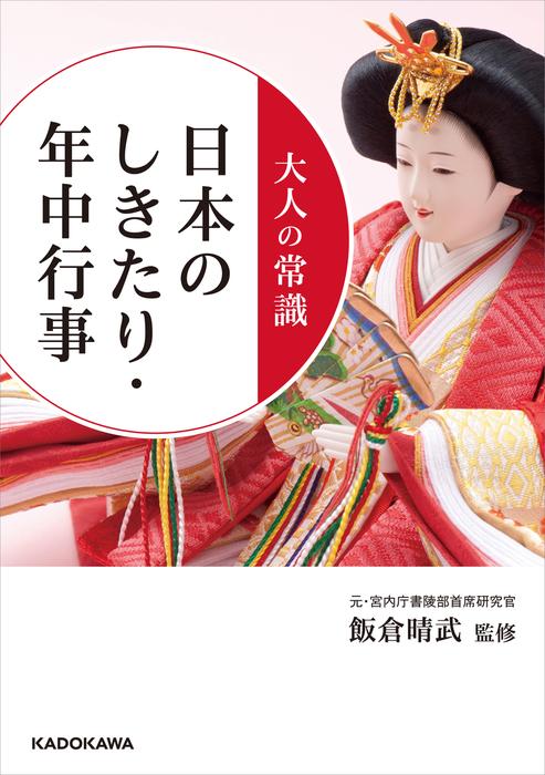 大人の常識 日本のしきたり・年中行事拡大写真
