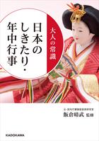 大人の常識 日本のしきたり・年中行事