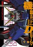 電撃データコレクション 機動戦士ガンダムSEED DESTINY 下巻-電子書籍