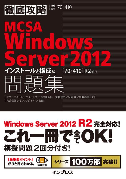 徹底攻略MCSA Windows Server 2012問題集[70-410]R2対応 インストールと構成編-電子書籍-拡大画像