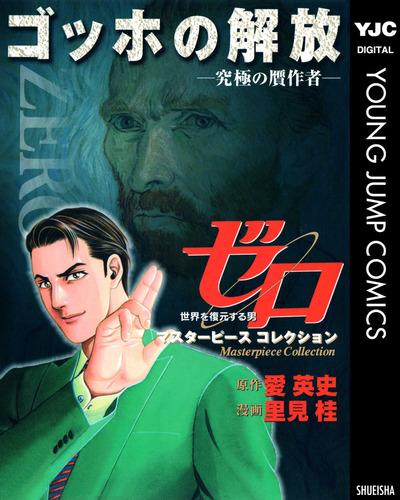 ゼロ Masterpiece Collection ゴッホの解放―究極の贋作者―-電子書籍