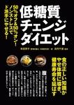 低糖質チェンジダイエット-電子書籍