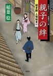 親子の絆~研ぎ師人情始末(十)~-電子書籍