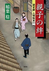 親子の絆~研ぎ師人情始末(十)~