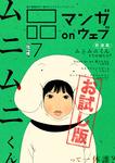 マンガ on ウェブ第7号 side-B 無料お試し版-電子書籍