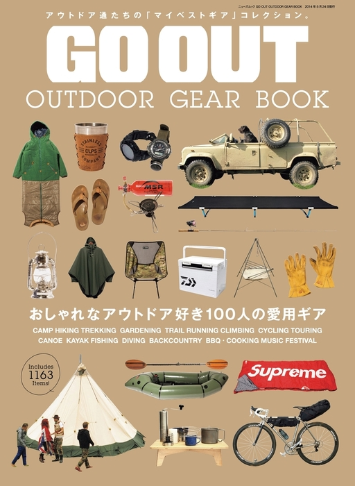GO OUT特別編集 GO OUT OUTDOOR GEAR BOOK拡大写真