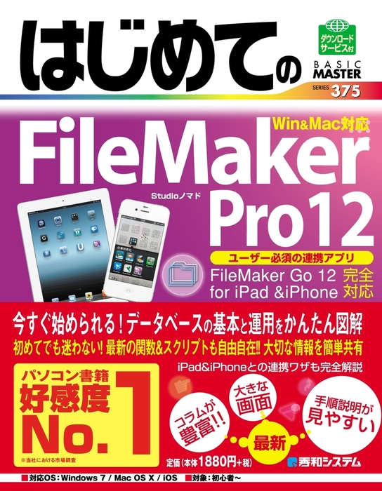 はじめてのFileMaker Pro12拡大写真