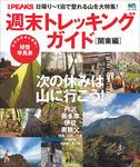別冊PEAKS 週末トレッキングガイド【関東編】-電子書籍