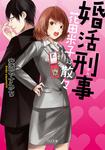 婚活刑事-花田米子は散々--電子書籍
