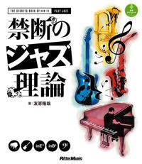 禁断のジャズ理論-電子書籍