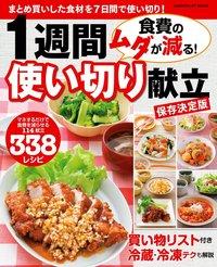 食費のムダが減る! 1週間使い切り献立 保存決定版 3000円台で7日分の晩ごはんが完成!