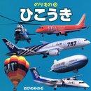 のりもの 9 ひこうき-電子書籍