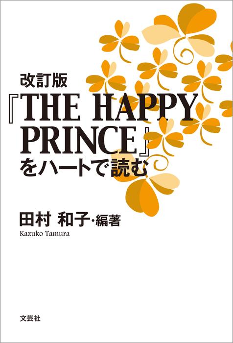 改訂版『THE HAPPY PRINCE』をハートで読む拡大写真