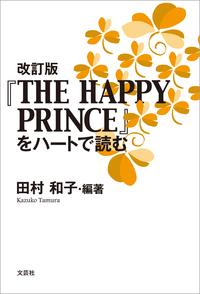 改訂版『THE HAPPY PRINCE』をハートで読む-電子書籍