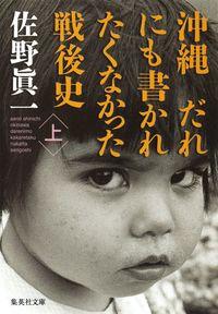 沖縄 だれにも書かれたくなかった戦後史 上-電子書籍