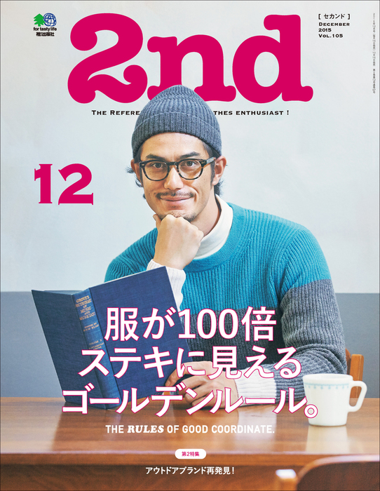 2nd(セカンド) 2015年12月号 Vol.105-電子書籍-拡大画像