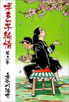 博多っ子純情 3-電子書籍
