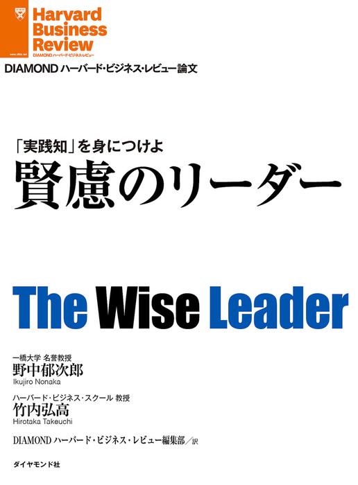 賢慮のリーダー拡大写真