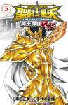 聖闘士星矢 THE LOST CANVAS 冥王神話外伝 5-電子書籍