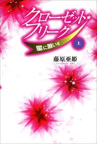 クローゼット・フリーク 上-電子書籍