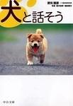 犬と話そう-電子書籍