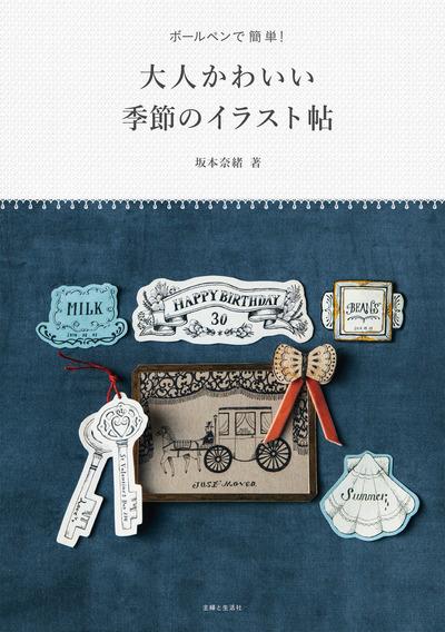 ボールペンで簡単! 大人かわいい季節のイラスト帖-電子書籍