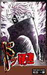 ドッ硬連(9)-電子書籍